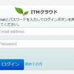 [itm-cloud] クラウドによるプロジェクト管理システム構築