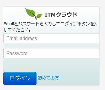 itmcloud_login