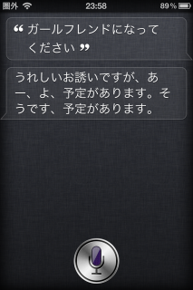 s_siri_girlfriend